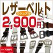 ベルト 牛革使用 カジュアルベルト レザーベルト サイズ調整可能