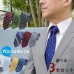 ネクタイ セット ビジネスネクタイが自由に選べる5本3200円