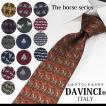 ネクタイ ブランド DAVINCI/ダヴィンチ モチーフシリーズ/馬 選べる35パターン