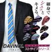 ネクタイ ブランド DAVINCI ダヴィンチ ナローネクタイ ストライプ20柄から選べる フレッシュマン スリムスーツ おしゃれ ビジネス 父の日
