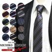ネクタイ ブランド おしゃれ ミチコロンドン 日本製 シルク MICHIKO LONDON ストライプ
