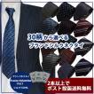 ネクタイ シルク100% フランコバレンチノ ブランドネクタイ 30種類から選べる ビジネススーツに  プレゼント 父の日