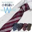 チェンジネクタイ大剣と小剣の色柄が違う 柄も色も多彩に計60種類!ウォッシャブルでお手入簡単ネクタイが税込1,500円!