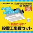 工事費込みセット 浴室換気乾燥暖房器 高須産業 BF-23...