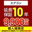 【JBRあんしん保証株式会社】10年延長保証(エアコン)