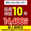 【JBRあんしん保証株式会社】10年延長保証(IHクッキングヒーター)