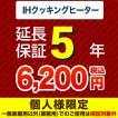 【JBRあんしん保証株式会社】5年延長保証(IHクッキングヒーター)