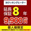 【JBRあんしん保証株式会社】8年延長保証(IHクッキングヒーター)