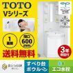 洗面台 TOTO Vシリーズ 600mm 洗面化粧台 LDPA060BAGE...