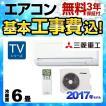 工事費込みセット ルームエアコン 三菱重工 SRK22TV-W TVシリーズ スタンダードモデル
