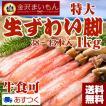 カニ かに 蟹 お歳暮  ズワイガニ 生食可  特大サイズ  蟹脚1kg(500g×2袋)