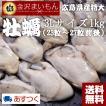 牡蠣 カキ かき 広島県産カキ3Lサイズ1kg(解凍後850g/約23粒〜27粒前後)