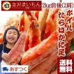 カニ かに 蟹 タラバガニ 2キログラム