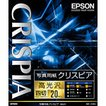 EPSON 写真用紙クリスピア「高光沢」 (四切/20枚) K4G20SCKR