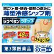 第3類医薬品ラクペタンうすップ 冷感 48枚 ラクール薬品販売