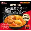 ハウス食品 スープカリーの匠 北海道産チキンの濃厚...
