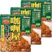 ハウス食品 カリー屋キーマカレー 150g 1セット(3食入)