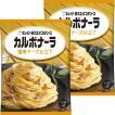 キユーピー あえるパスタソース カルボナーラ 濃厚チーズ仕立て 70g×2袋入(1人前×2) 1セット(2個)