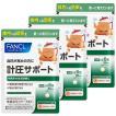 徳用計圧サポート 約90日分(1袋(180粒)×3) ファンケル サプリメント 機能性表示食品