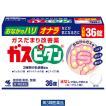 第3類医薬品ガスピタンa 36錠 小林製薬