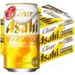 アサヒ クリアアサヒ 350ml 1セット(48缶) 新ジ...