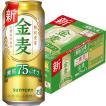 サントリー 金麦 糖質75%オフ 500ml 1箱24缶入