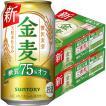 サントリー 金麦 糖質75%オフ 350ml 1セット(48缶) ...