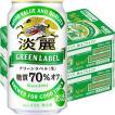 キリン 淡麗グリーンラベル 350ml 1セット(48缶)...