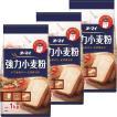日本製粉 オーマイ 強力小麦粉 1kg 1セット(3個)