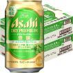 クリアランスセールアサヒビール ドライプレミアム豊醸 ボベック 350ml×48缶