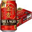 サントリー 金麦〈ゴールド・ラガー〉350ml × 24缶