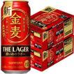 サントリー 金麦〈ゴールド・ラガー〉500ml × 48缶