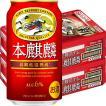 キリンビール キリン 本麒麟 (ほんきりん)350ml×4...