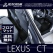 ASTERISMフロアマット レクサス CT200h フロアマット 送料無料