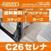 YMTフロアマット C26系セレナ フロアマット+ラゲッジマット+ステップマット 送料無料