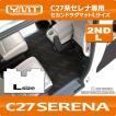 新型セレナ C27 セカンドラグマットLサイズ YMT