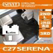 新型セレナC27 セカンドラグマットL+2列目通路マット+3RDラグマット小