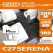 新型セレナC27 セカンドラグマットM+2列目通路マット+3RDラグマット大