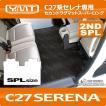 新型セレナ C27 セカンドラグマット スーパーロング YMT