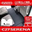 新型セレナ C27 ラバー製セカンドラグマットLサイズ YMT