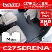 新型セレナ C27 ラバー製セカンドラグマットMサイズ YMT