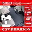 新型セレナC27 ラバー製セカンドラグマットM+2列目通路マット+3rdラグ大