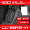 e-power対応! 新型セレナ C27 ラバー製フットレストカバーバット YMT