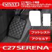 e-power対応! 新型セレナ C27 ラバー製フットレストカバーマット+アクセルペダル下マット YMT