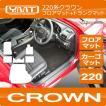 新型 クラウン 220系 クラウン ハイブリッド フロアマット+ラゲッジマット YMTシリーズ