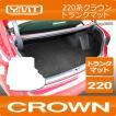 新型 クラウン 220系 クラウン ハイブリッド ラゲッジマット(トランクマット) YMTシリーズ