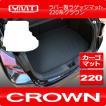 新型 クラウン 220系 クラウン ハイブリッド ラバー製ラゲッジマット(トランクマット) YMTラバーシリーズ