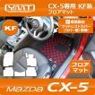 新型CX5 KF系 フロアマット  YMTフロアマット
