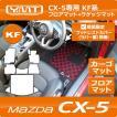 新型CX5  KF系 フロアマット ラゲッジマット  YMTフロアマット