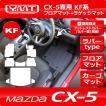 新型CX-5 KF系 ラバー製フロアマット ラゲッジマット  YMTフロアマット